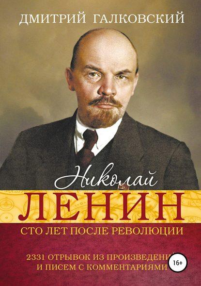 Обложка «Николай Ленин. Сто лет после революции. 2331 отрывок из произведений и писем с комментариями»