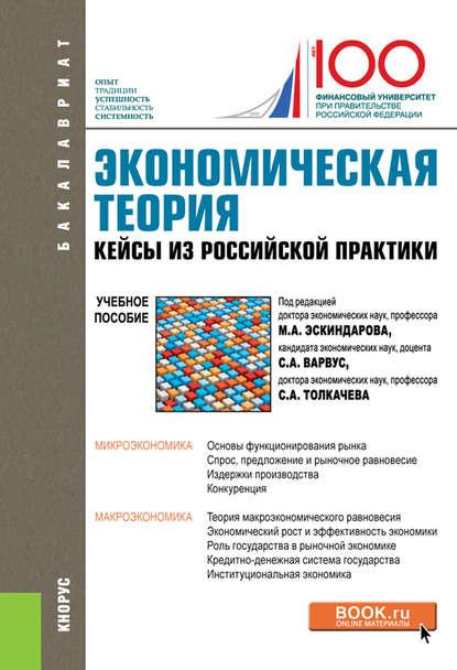 Обложка «Экономическая теория. Кейсы из российской практики»