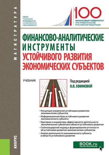 Обложка «Финансово-аналитические инструменты устойчивого развития экономических субъектов»