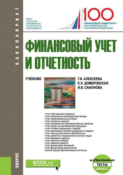 Обложка «Финансовый учет и отчетность + еПриложение: тесты»