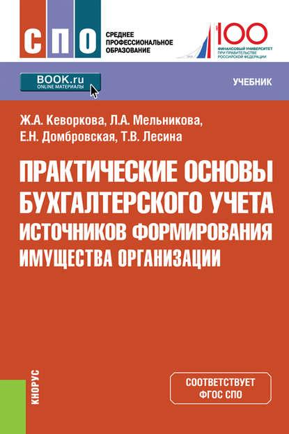 Обложка «Практические основы бухгалтерского учета источников формирования имущества организации»