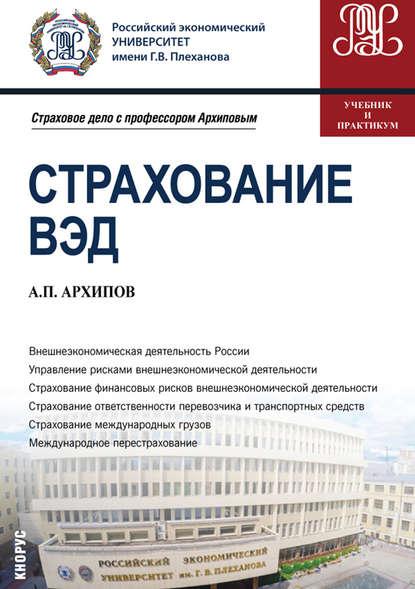 Обложка «Страхование ВЭД. Учебник и практикум»