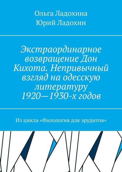 Обложка «Экстраординарное возвращение Дон Кихота. Непривычный взгляд наодесскую литературу 1920—1930-х годов. Изцикла «Филология дляэрудитов»»