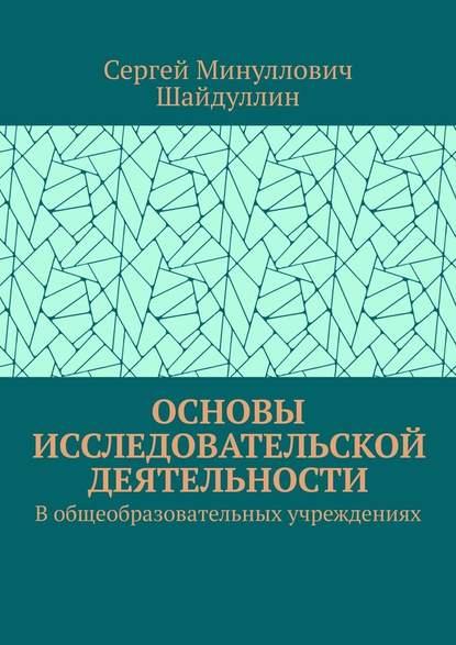 Обложка «Основы исследовательской деятельности. В общеобразовательных учреждениях»
