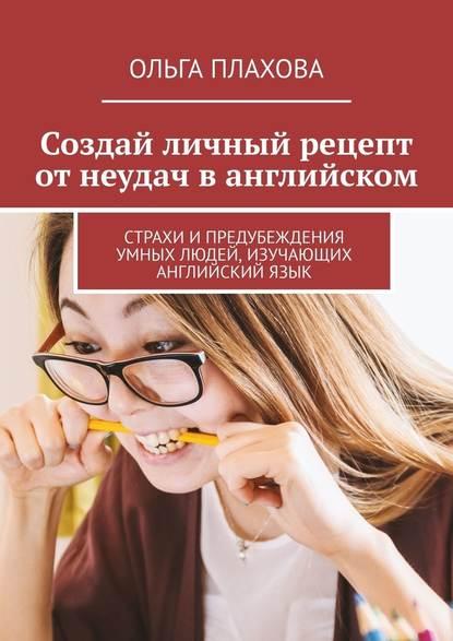 Обложка «Создай личный рецепт отнеудач ванглийском. Страхи ипредубеждения умных людей, изучающих английскийязык»
