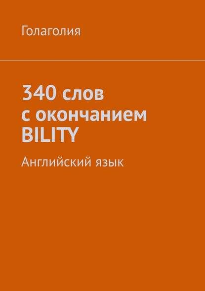 Обложка «340 слов с окончанием BILITY. Английскийязык»