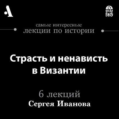 Обложка «Страсть и ненависть в Византии (Лекции Arzamas)»
