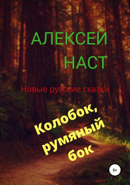 Обложка «Колобок, румяный бок!»