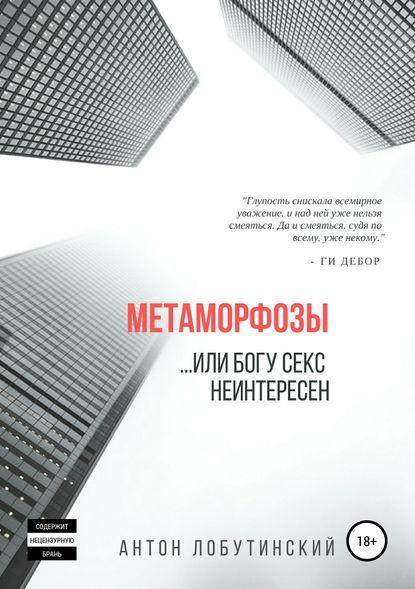 Обложка «Метаморфозы, или Богу секс не интересен»