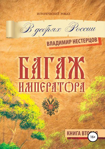 Обложка «Багаж императора. В дебрях России. Книга вторая»