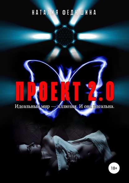Обложка «Проект 2.0»