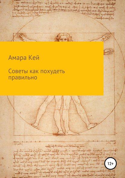 Обложка «Советы как похудеть правильно»