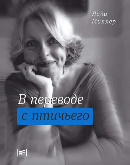 Обложка «В переводе с птичьего (сборник)»