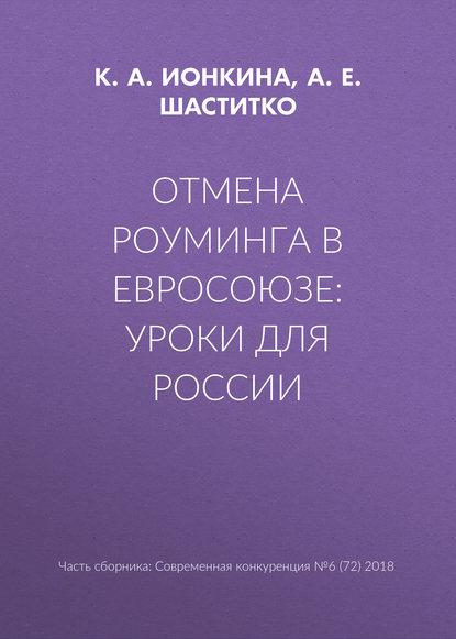 Обложка «Отмена роуминга в Евросоюзе: уроки для России»