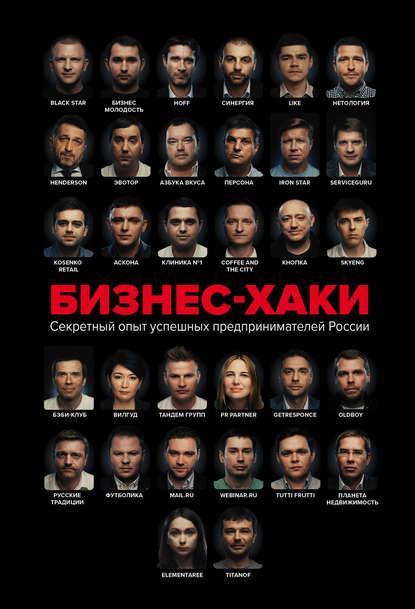 Обложка «Бизнес-хаки. Секретный опыт успешных предпринимателей России»