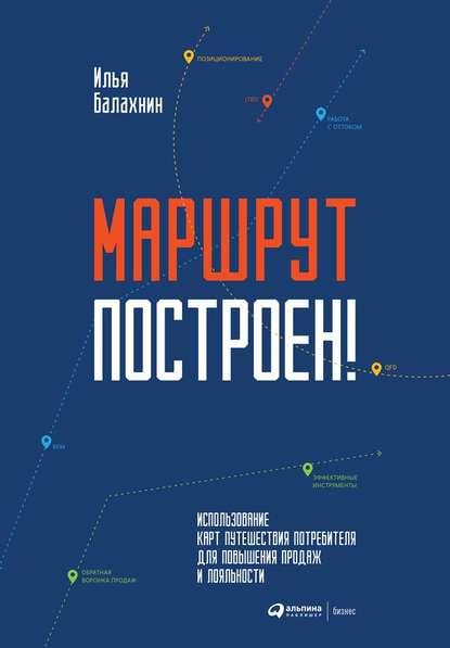Обложка «Маршрут построен! Применение карт путешествия потребителя для повышения продаж и лояльности»