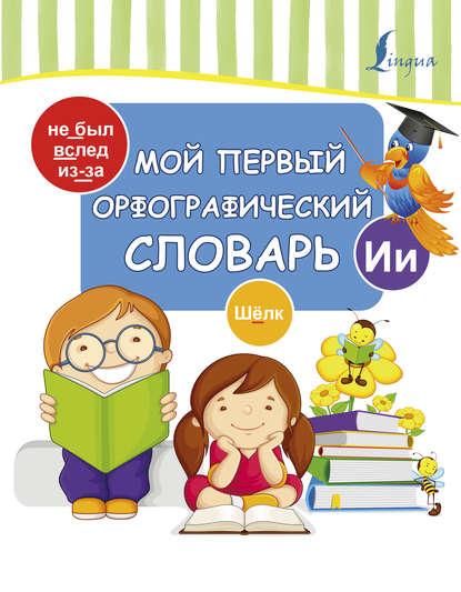 Обложка «Мой первый орфографический словарь»
