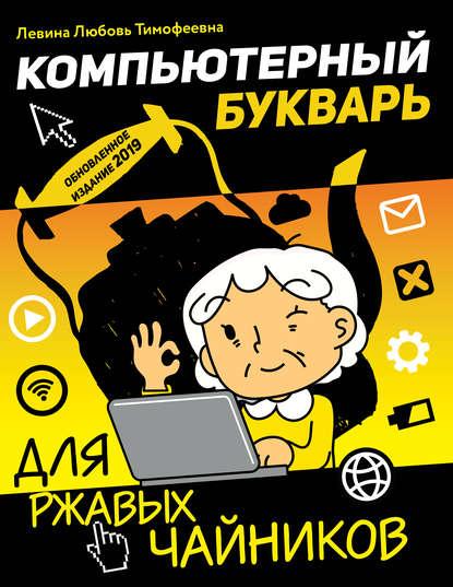 Обложка «Компьютерный букварь для ржавых чайников»
