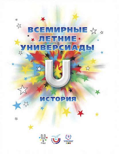 Обложка «Всемирные летние универсиады. История»