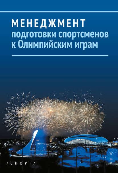 Обложка «Менеджмент подготовки спортсменов к Олимпийским играм»