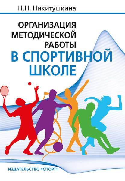 Обложка «Организация методической работы в спортивной школе»