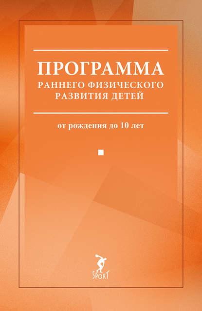 Обложка «Программа раннего физического развития детей (от рождения до 10 лет)»