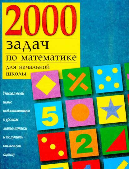 Обложка «2000 задач по математике для начальной школы»