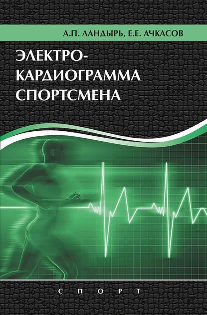 Обложка «Электрокардиограмма спортсмена»