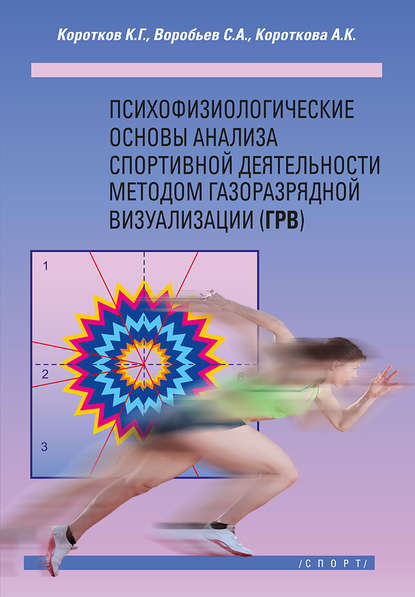 Обложка «Психофизиологические основы анализа спортивной деятельности методом газоразрядной визуализации (ГРВ)»