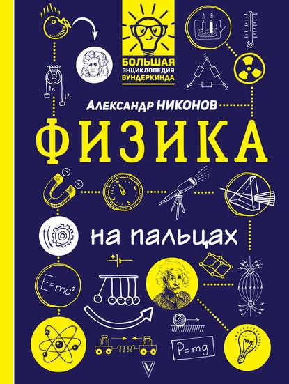 Обложка «Физика на пальцах. В иллюстрациях»