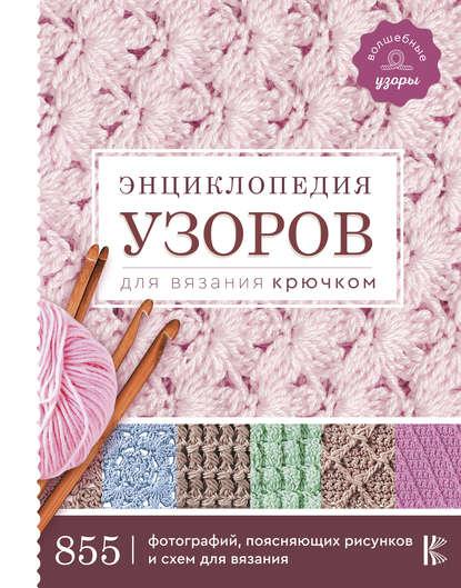 Обложка «Энциклопедия узоров для вязания крючком»