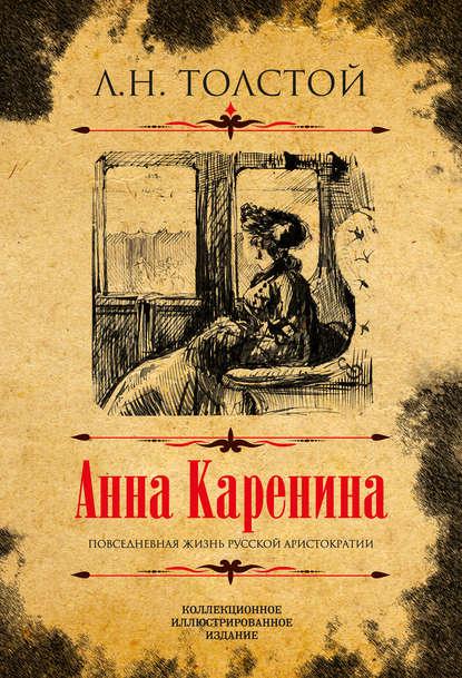 Обложка «Анна Каренина. Коллекционное иллюстрированное издание»