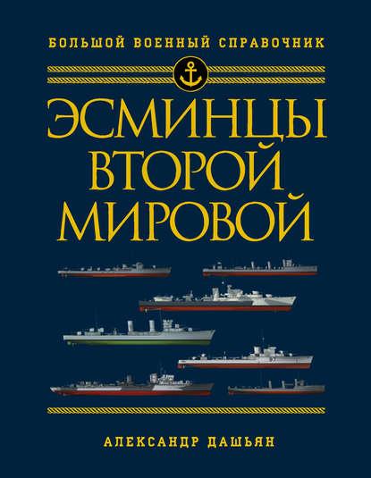 Обложка «Эсминцы Второй мировой. Первый в мире полный справочник»