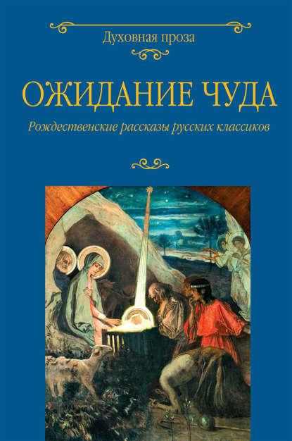 Обложка «Ожидание чуда. Рождественские рассказы русских классиков»
