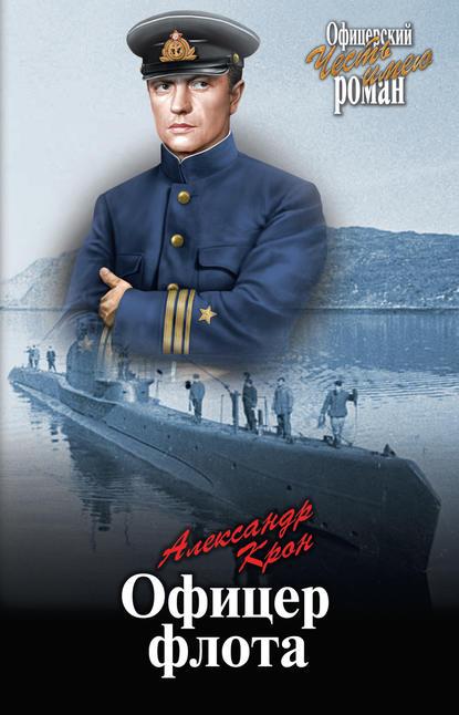 Обложка «Офицер флота»
