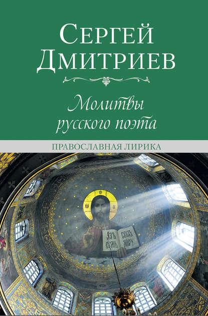 Обложка «Молитвы русского поэта. Православная лирика»