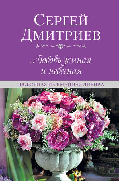 Обложка «Любовь земная и небесная. Любовная и семейная лирика»