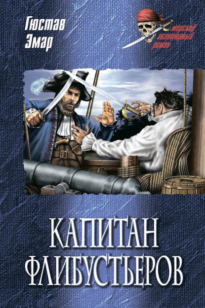 Обложка «Капитан флибустьеров»