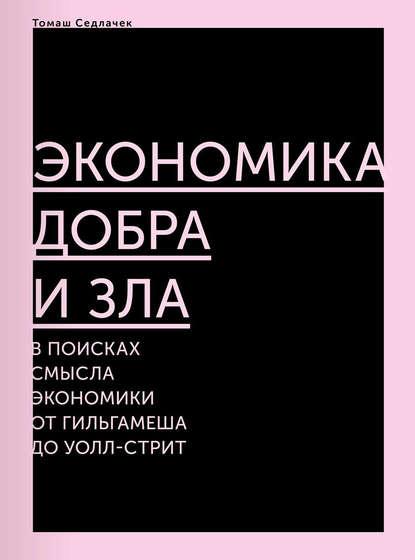 Обложка «Экономика добра и зла. В поисках смысла экономики от Гильгамеша до Уолл-стрит»