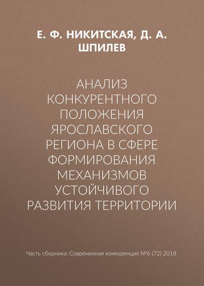 Обложка «Анализ конкурентного положения Ярославского региона в сфере формирования механизмов устойчивого развития территории»