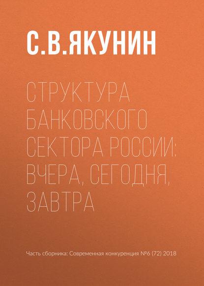 Обложка «Структура банковского сектора России: вчера, сегодня, завтра»
