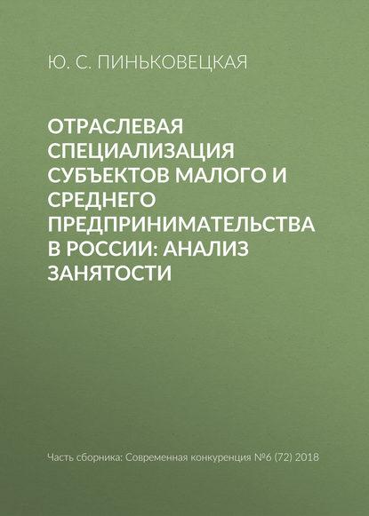 Обложка «Отраслевая специализация субъектов малого и среднего предпринимательства в России: анализ занятости»