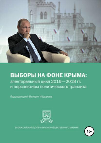Обложка «Выборы на фоне Крыма: электоральный цикл 2016-2018 гг. иперспективы политического транзита»