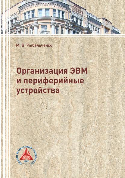 Обложка «Организация ЭВМ и периферийные устройства»