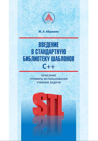 Обложка «Введение в стандартную библиотеку шаблонов C++. Описание, примеры использования, учебные задачи»