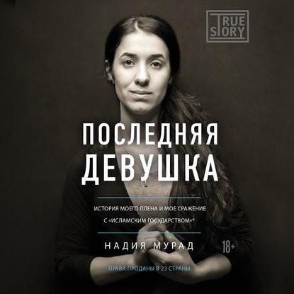 Обложка «Последняя девушка. История моего плена и моё сражение с «Исламским государством»»
