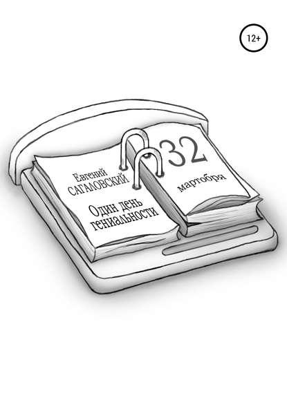 Обложка «Один день гениальности»