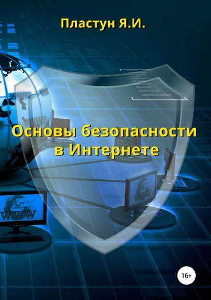 Обложка «Основы безопасности в Интернете»