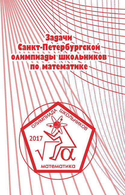 Обложка «Задачи Санкт-Петербургской олимпиады школьников по математике 2017 года»