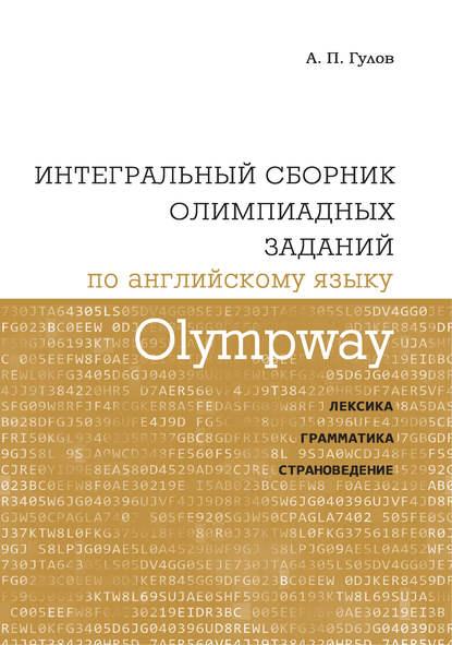 Обложка «Olympway. Интегральный сборник олимпиадных заданий по английскому языку. Лексика, грамматика, страноведение»